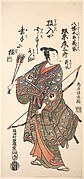 The Actor Bando Hikosaburo II Holding a Bow and Arrows