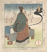 "Emperor Xuanzong (Japanese: Gensō) and Daoist Magician Lo Gongyuan Arising from an Inkstone; ""Ink"" (Sumi), from Four Friends of the Writing Table for the Ichiyō Poetry Circle (Ichiyō-ren Bunbō shiyū) From the Spring Rain Collection (Harusame shū), vol. 1"