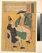 Ingirisu-jin