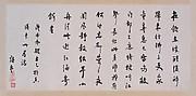 Ci Poem by Su Shi