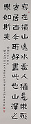 Poem Written in the Style of the Haotaiwang Stele