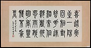 Poem Written in Seal Script