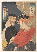 Illustration of English People (Igirisujin no zu)