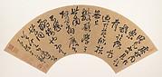 Letter by Yu Shinan (558-638)