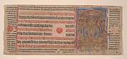 Mahavira in Puspottara Heaven: Folio from a Kalpasutra Manuscript