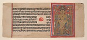 Parsvanatha&#39;s Austerities: Folio from a Kalpasutra Manuscript