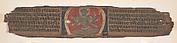 Folio from a Buddhist Manuscript