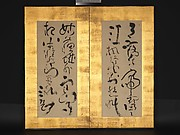 "Calligraphy of a Tang-dynasty poem, ""Maple Bridge Night Mooring"""