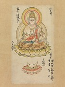 Page from the Book of Buddhist Deities from the Diamond World and Womb World Mandalas (Kontai butsugajō)