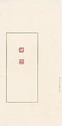 a) Xie Zhi; b) Zhiliu
