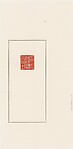 "現代   韓天衡   壯暮堂   石印<br/>""Hall of a Spirited Old Man"" (Zhuangmu Tang)"
