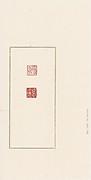 a) Zhiliu; b) Zhuangmu Tang Xie