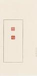 """現代   韓天衡   謝、稚柳   青田石連珠印<br/>""""Xie, Zhiliu"""""""