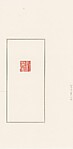 """現代   吳子建   壯暮   巴林石印<br/>""""High Spirit in Old Age"""" (Zhuangmu)"""