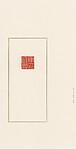 """""""Seal of Xie Zhiliu"""" (Xie Zhiliu yin)"""
