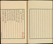 "Table of Contents of ""Xiyun Yumubian"""