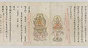 真言諸尊図像抄 <br/>Scroll from the Compendium of Iconographic Drawings (Zuzōshō)