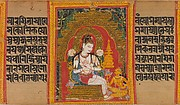 Bodhisattva Avalokitesvara Expounding the Dharma to a Devotee: Folio from a Ashtasahasrika Prajnaparamita Manuscript