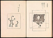 池田孤邨画 『光琳新選百図』<br/>One Hundred Newly Selected Designs by Kōrin (Kōrin shinsen hyakuzu)