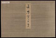 Myriad Birds: Picture Book of Playful Verse (Momo chidori kyōka-awase)