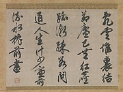 Poem on the Theme of a Monk's Life