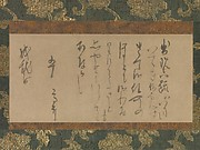 Letter to the Monk Jōjūbō