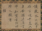 Poem in Chinese about Sugar