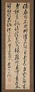 明  黃道周  草書五言詩  軸  絹本<br/>Poem dedicated to Wen Zhenmeng (1574–1636)