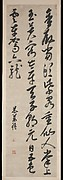 明   米萬鍾   草書宮詞   軸  紙本<br/>Palace Poem by Wang Jian (d. 830?)