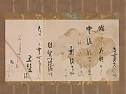 "Two Poems from the ""Ogura hyakunin isshu"""