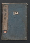 Itchō Picture Album (Itchō gafu)
