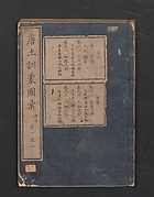 Illustrated Encyclopedia of China (Morokoshi kinm zui)