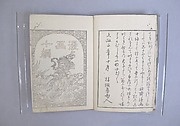 Transmitting the Spirit, Revealing the Form of Things: Hokusai Sketchbooks, volume 10 (Denshin kaishu: Hokusai manga, jūhen)
