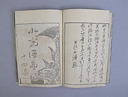 Transmitting the Spirit, Revealing the Form of Things: Hokusai Sketchbooks, volume 14 (Denshin kaishu: Hokusai manga, jūyonpen)