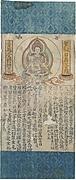 Shengguan zizai pusa <br/>Avalokitesvara