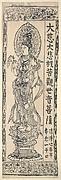 Shengguan zizai pusa<br/>Avalokitesvara