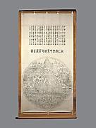 Xifang jile shijie<br/>Western Paradise of Buddha Amitâbha