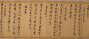 Poems of Inner Mongolia
