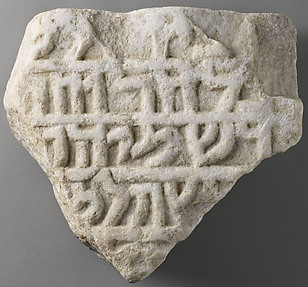 Fragment with Dedicatory Inscription