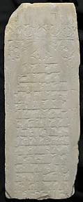 Tombstone of Ism'ail ibn 'Abd al-Salam ibn Sawwar