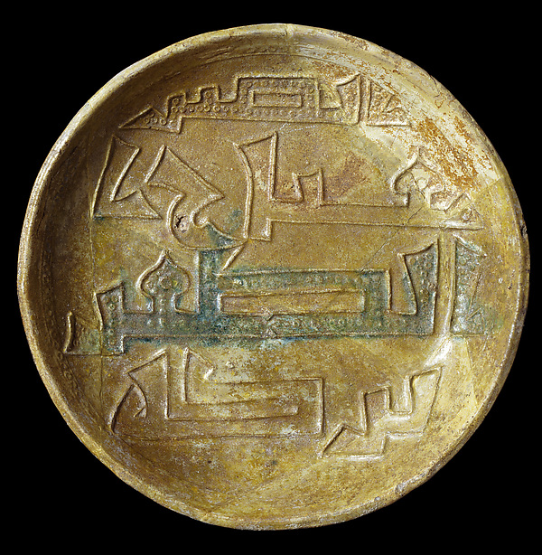 Dish with Molded Kufic Inscription