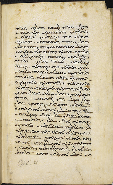 Pauline Epistles from the Peshitta
