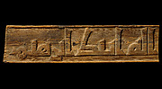 Section of an Epigraphic Frieze from the Mosque of Ibn Tulun