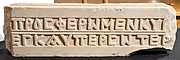Fragment of a Synagogue Screen with Inscription