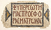 Inscription Remembering the Benefactor Matrona
