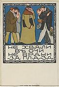 """Russian Proverb: """"Don't Praise Someone to His Face and Don't Disparage Him Behind His Back"""" (""""Lobe nicht ins Angesicht Und schmähe nicht hinter dem Rücken"""""""