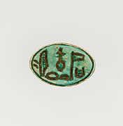 Stamp Seal Inscribed for the God's Wife Nefertari