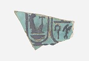 Fragment of a Toilet Dish with Cartouches of Amenhotep III