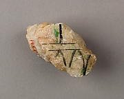 Jar Fragment, Siptah
