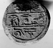 Funerary Cone of the Overseer of the Seal Min